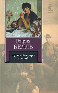 Групповой портрет с дамой. Генрих Белль
