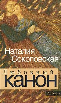 Любовный канон. Наталия Соколовская