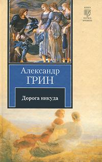 Дорога никуда. Александр Грин