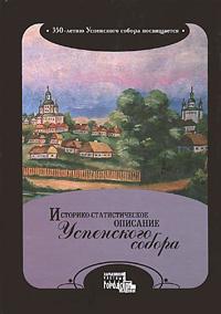 Историко-статистическое описание Успенского собора