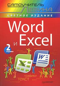 Word и Excel. Самоучитель Левина в цвете. А. Левин