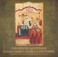 Старообрядческая коллекция Государственного музея истории религии / Old Believer's Collection of the State Museum of the History of Religion