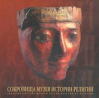 Сокровища Государственного музея истории религии / Treasures of the Museum of the History of Religion