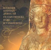 Коллекция античных древностей Государственного музея истории религии
