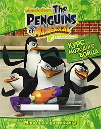 Пингвины Мадагаскара. Курс молодого бойца (+ маркер)