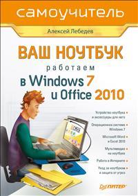 Ваш ноутбук. Работаем в Windows 7 и Office 2010. Самоучитель. Алексей Лебедев