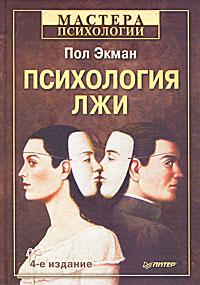 Психология лжи. Пол Экман