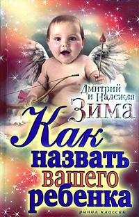 Как назвать вашего ребенка. Дмитрий и Надежда Зима