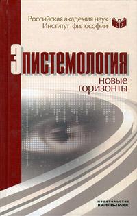 Эпистемология. Новые горизонты ( 978-5-88373-066-4 )