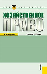 Хозяйственное право. Н. Ю. Круглова