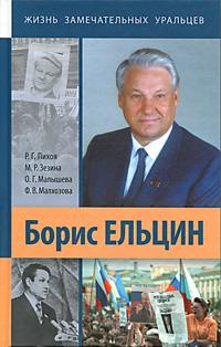 Борис Ельцин. Р. Г. Пихоя, М. Р. Зезина , О. Г. Малышева, Ф. В. Малхазова