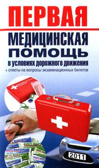 Первая медицинская помощь в условиях дорожного движения. А. Я. Николаев