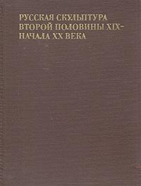 Русская скульптура второй половины XIX - начала XX века