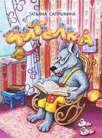 Читалка12296407Книжка Читалка полна историй причудливых и в то же время добрых и светлых. Обычные дети играют в обычные игры, а где-то рядом веселые барсучки и лягушата, болтливые сороки и лисы, мудрые ежи и совы, легкомысленные овечки, другие легко узнаваемые звери и птицы обживают мир многих измерений, талантливо созданный молодым автором. Все здесь существует на грани реальности и волшебства, как в настоящем детстве, и не сразу поймешь - снится это или происходит на самом деле? Впрочем, какая разница, главное, что это рассказано с бурной фантазией и чрезвычайно интересно. Проверено на детях.