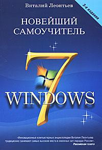 Новейший самоучитель Windows 7