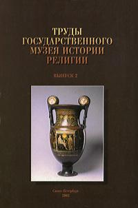 Труды Государственного музея истории религии. Выпуск 2