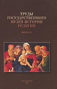 Труды Государственного музея истории религии. Выпуск 1