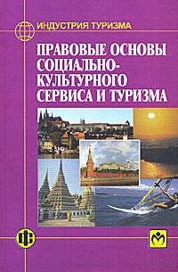 Правовые основы социально-культурного сервиса и туризма ( 978-5-279-03310-2, 978-5-16-003479-9 )