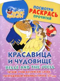 Belle and the Spell / Красавица и чудовище. Посмотри, раскрась, прочитай
