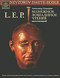L. E. P. Манежное лошадиное чтение. Киносценарий
