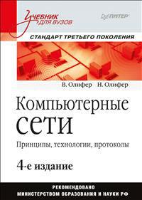 Компьютерные сети. Принципы, технологии, протоколы. В. Олифер, Н. Олифер