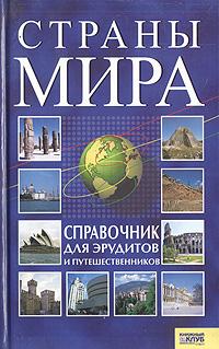 Страны мира. Справочник для эрудитов и путешественников