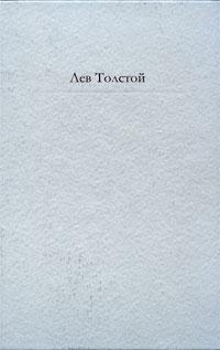 Круг чтения. Лев Толстой