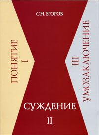 Суждение. С. Н. Егоров
