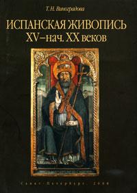Испанская живопись XV - начала XX веков