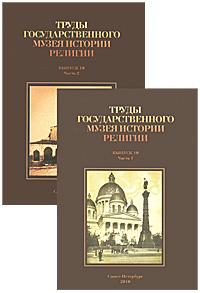 Труды Государственного музея истории религии. Выпуск 10 (комплект из 2 книг)