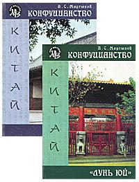 """Конфуцианство. """"Лунь юй"""" (комплект из 2 книг). А. С. Мартынов"""