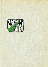 Максим Танк. Стихотворения