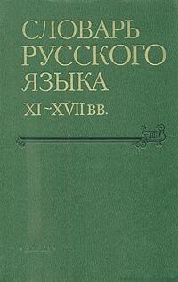 Словарь русского языка XI - XVII веков. Выпуск 13