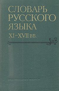 Словарь русского языка XI - XVII веков. Выпуск 9