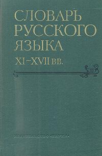 Словарь русского языка XI - XVII веков. Выпуск 5