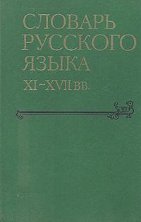 Словарь русского языка XI - XVII веков. Выпуск 10