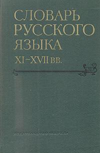 Словарь русского языка XI - XVII веков. Выпуск 3