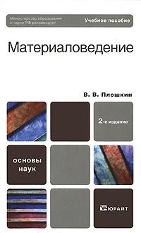 Материаловедение
