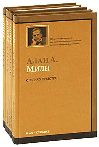 Столик у оркестра. Очень недолгая сенсация. Ариадна. Двое (комплект из 4 книг). Алан А. Милн