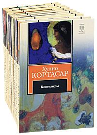 Хулио Кортасар (комплект из 10 книг). Хулио Кортасар