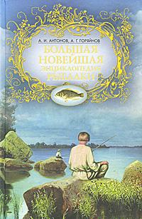 Большая новейшая энциклопедия рыбалки. А. И. Антонов, А. Г. Горяйнов