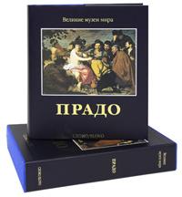 Прадо (подарочное издание)