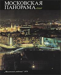 Zakazat.ru: Московская панорама. Николай Рахманов