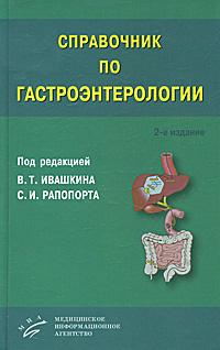 Справочник по гастроэнтерологии. В. Т. Ивашкина, С. И. Рапопорта