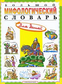 Большой мифологический словарь для детей