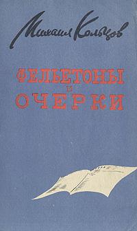 Михаил Кольцов. Фельетоны и очерки