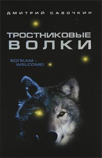 Тростниковые волки. Дмитрий Савочкин
