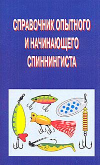 Справочник опытного и начинающего спиннингиста. А. В. Пышков, С. Г. Смирнов