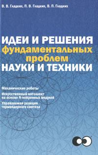 Идеи и решения фундаментальных проблем науки и техники ( 978-5-94157-663-0 )