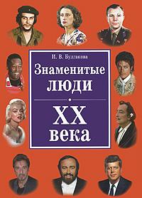 Знаменитые люди XX века. И. В. Булгакова